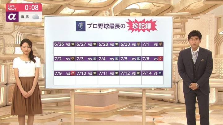 2020年07月15日三田友梨佳の画像30枚目