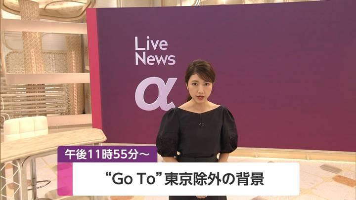 2020年07月16日三田友梨佳の画像01枚目