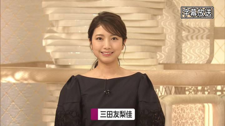 2020年07月16日三田友梨佳の画像06枚目