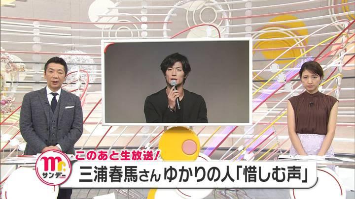 2020年07月19日三田友梨佳の画像01枚目