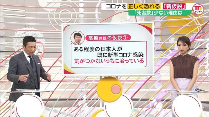 2020年07月19日三田友梨佳の画像17枚目