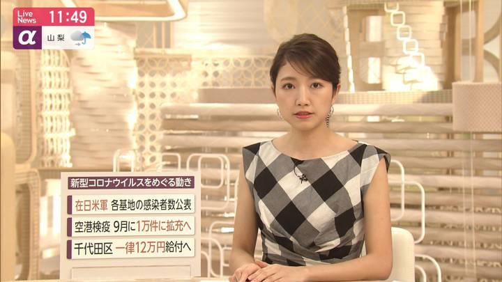 2020年07月21日三田友梨佳の画像10枚目