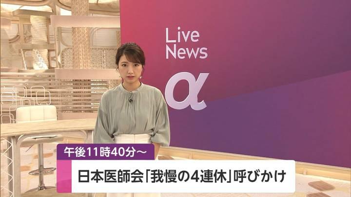 2020年07月22日三田友梨佳の画像01枚目