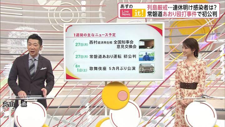 2020年07月26日三田友梨佳の画像21枚目