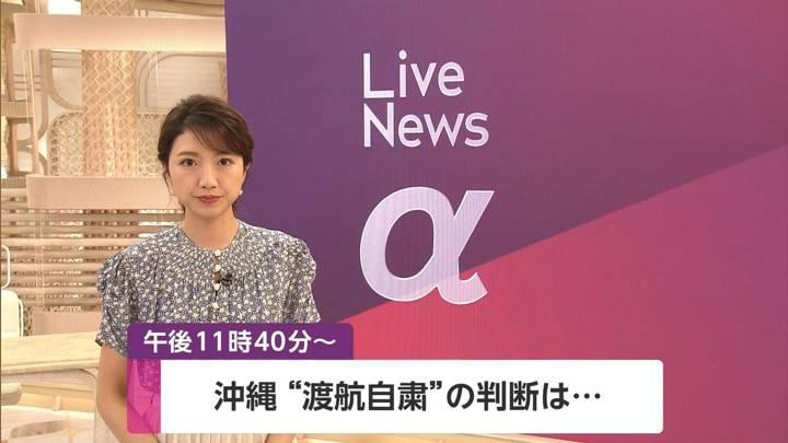 2020年07月27日三田友梨佳の画像01枚目