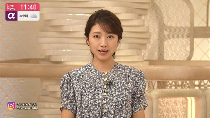 2020年07月27日三田友梨佳の画像06枚目