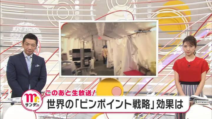 2020年08月02日三田友梨佳の画像01枚目