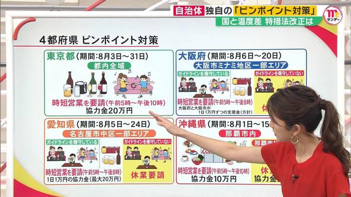 2020年08月02日三田友梨佳の画像09枚目