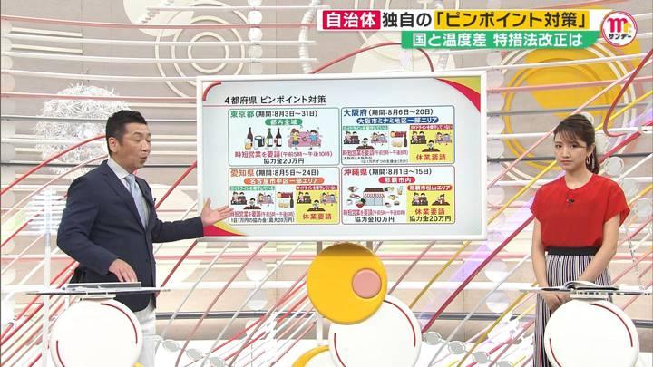 2020年08月02日三田友梨佳の画像10枚目