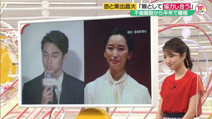 2020年08月02日三田友梨佳の画像18枚目