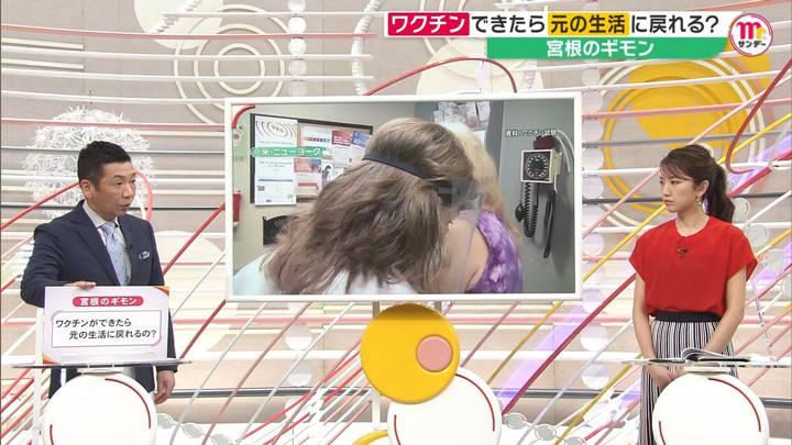 2020年08月02日三田友梨佳の画像23枚目
