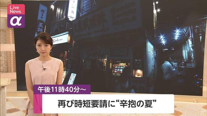 2020年08月03日三田友梨佳の画像01枚目