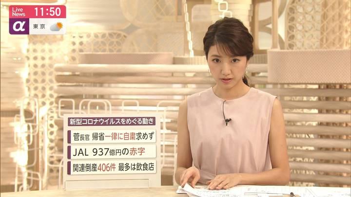 2020年08月03日三田友梨佳の画像10枚目