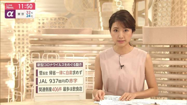 2020年08月03日三田友梨佳の画像11枚目