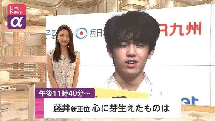 2020年08月20日三田友梨佳の画像01枚目