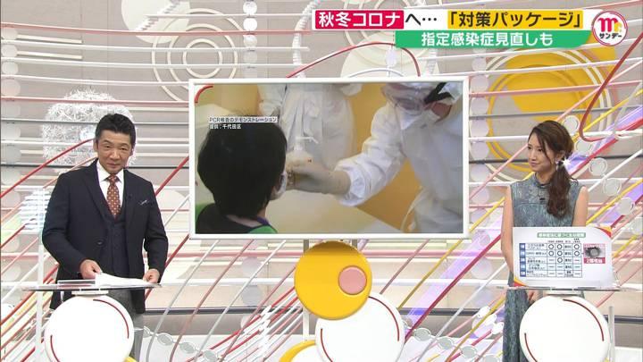 2020年08月30日三田友梨佳の画像18枚目