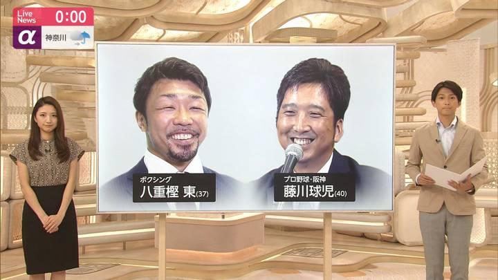 2020年09月01日三田友梨佳の画像16枚目