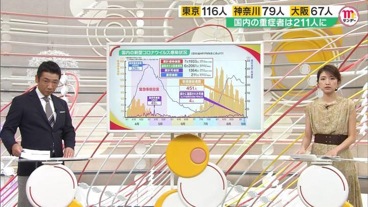 2020年09月06日三田友梨佳の画像07枚目