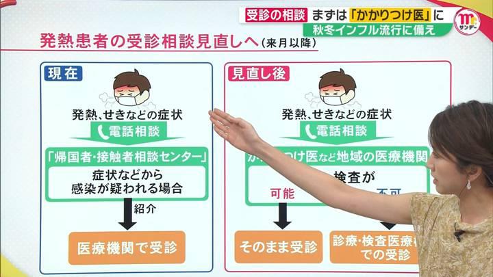 2020年09月06日三田友梨佳の画像09枚目