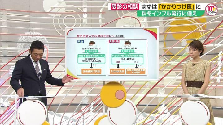 2020年09月06日三田友梨佳の画像11枚目