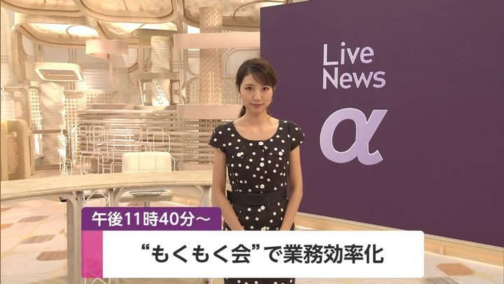 2020年09月08日三田友梨佳の画像01枚目