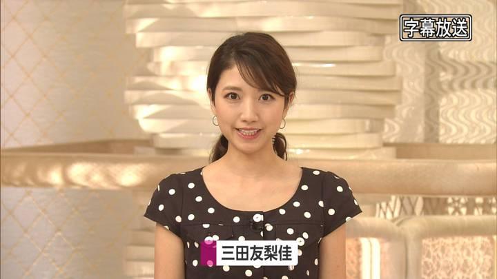 2020年09月08日三田友梨佳の画像06枚目