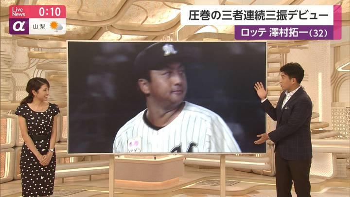 2020年09月08日三田友梨佳の画像23枚目