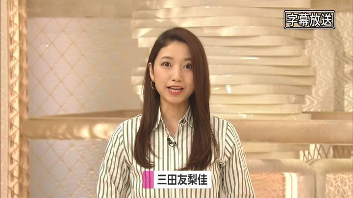 2020年09月10日三田友梨佳の画像05枚目