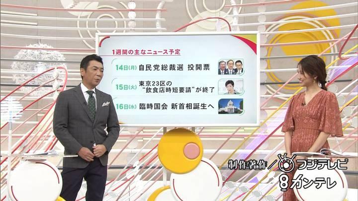 2020年09月13日三田友梨佳の画像28枚目
