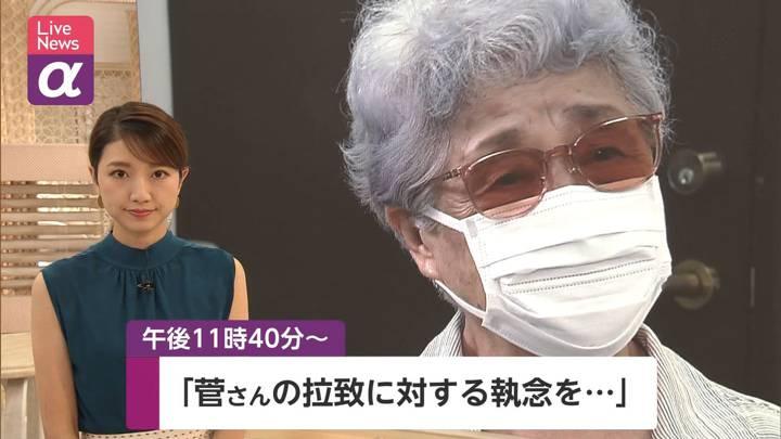 2020年09月14日三田友梨佳の画像01枚目