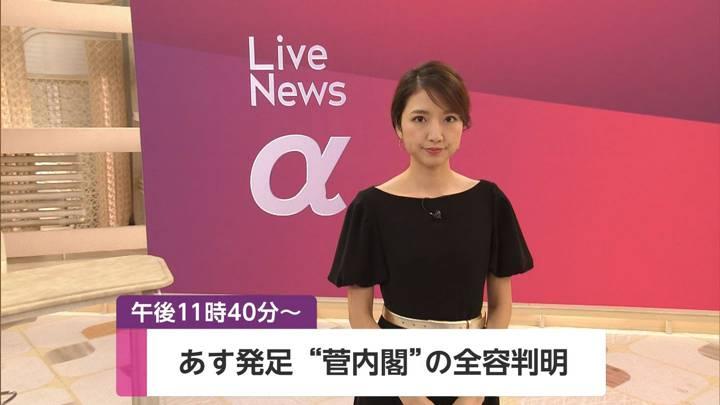 2020年09月15日三田友梨佳の画像01枚目