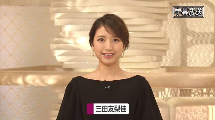 2020年09月15日三田友梨佳の画像07枚目