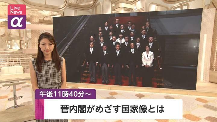 2020年09月16日三田友梨佳の画像01枚目