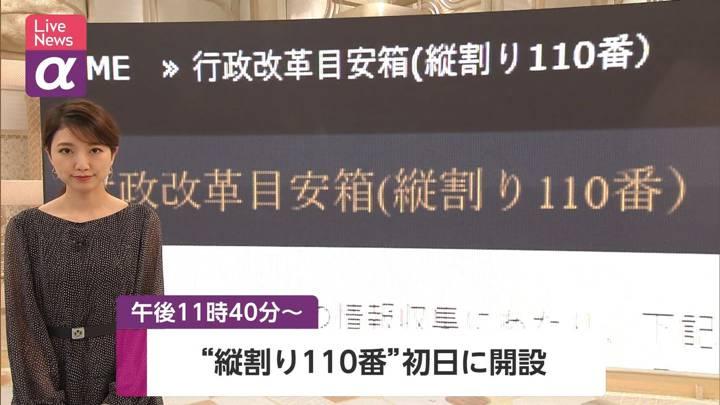 2020年09月17日三田友梨佳の画像01枚目