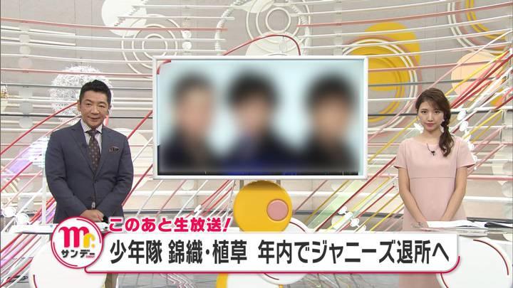 2020年09月20日三田友梨佳の画像01枚目