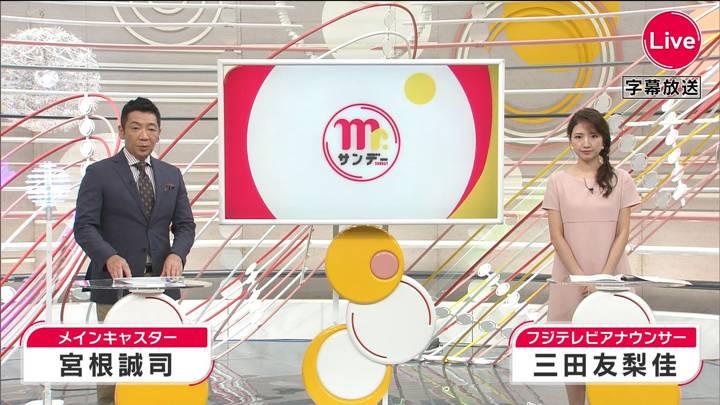 2020年09月20日三田友梨佳の画像03枚目