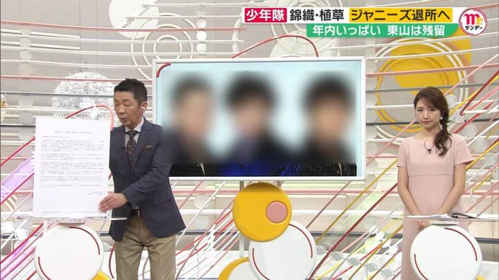 2020年09月20日三田友梨佳の画像05枚目
