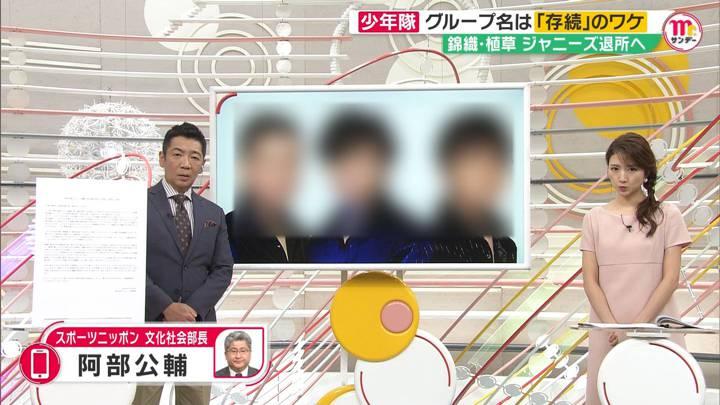 2020年09月20日三田友梨佳の画像08枚目