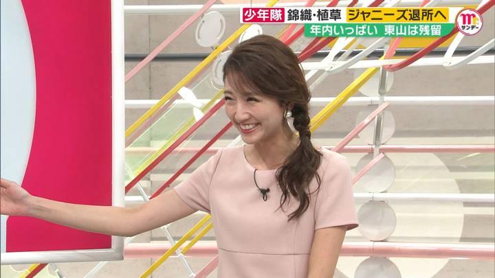 2020年09月20日三田友梨佳の画像11枚目