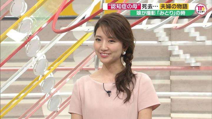2020年09月20日三田友梨佳の画像16枚目