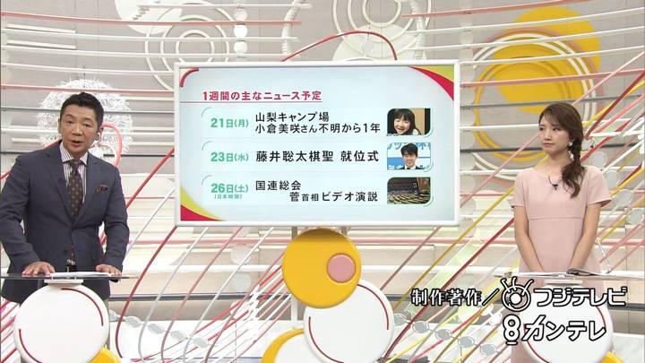 2020年09月20日三田友梨佳の画像23枚目