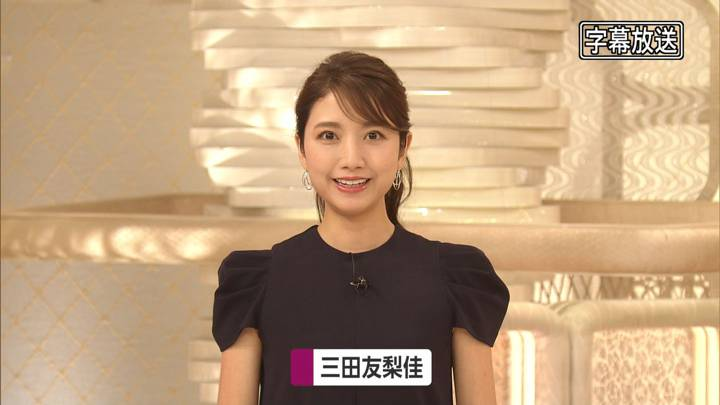 2020年09月22日三田友梨佳の画像07枚目