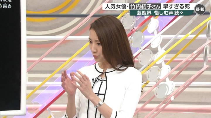 2020年09月27日三田友梨佳の画像04枚目