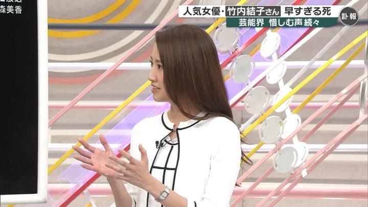 2020年09月27日三田友梨佳の画像05枚目