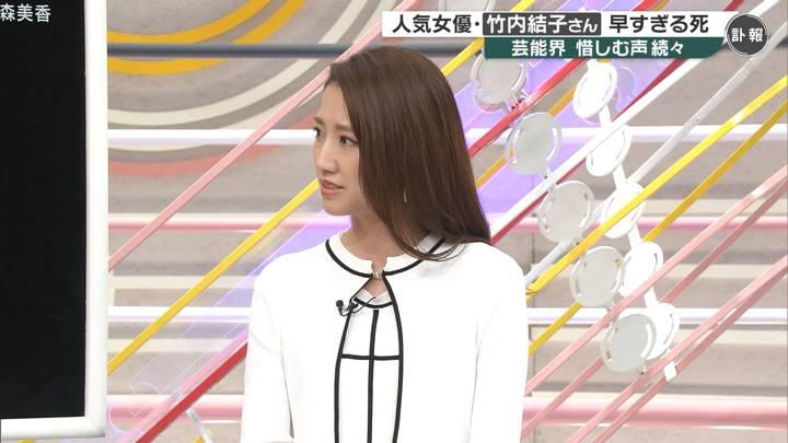 2020年09月27日三田友梨佳の画像06枚目