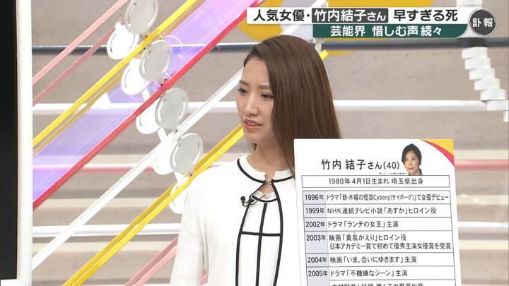 2020年09月27日三田友梨佳の画像08枚目