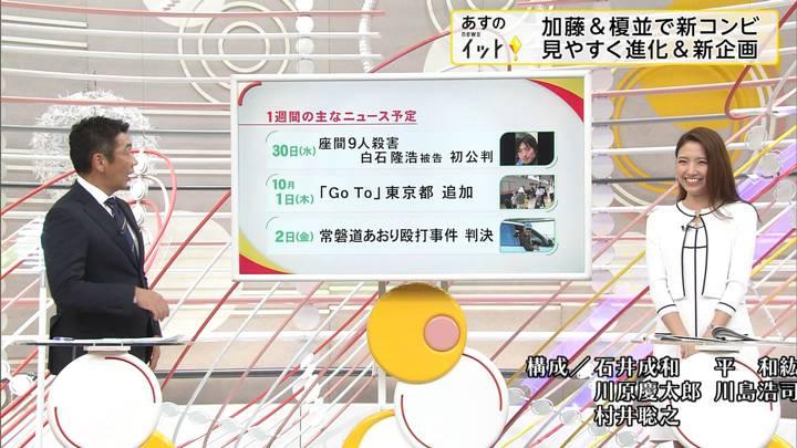 2020年09月27日三田友梨佳の画像21枚目