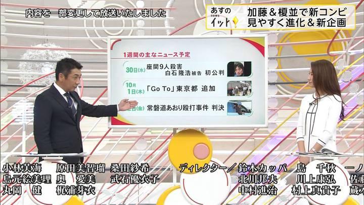 2020年09月27日三田友梨佳の画像22枚目