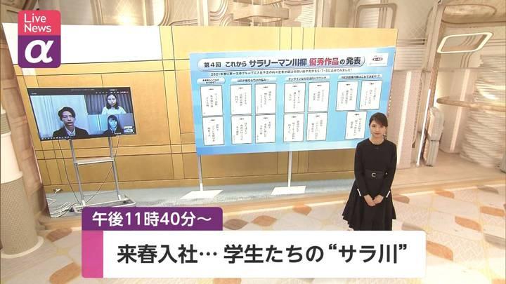 2020年09月29日三田友梨佳の画像01枚目