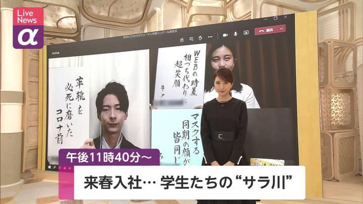 2020年09月29日三田友梨佳の画像02枚目